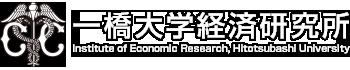 一橋大学経済研究所