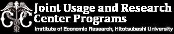 一橋大学経済研究所 共同利用・共同研究拠点