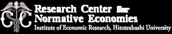 規範経済学研究センター