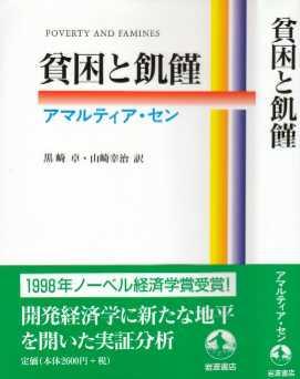 Kurosaki's Research Essay